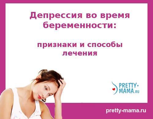 признаки депрессии во время беременности