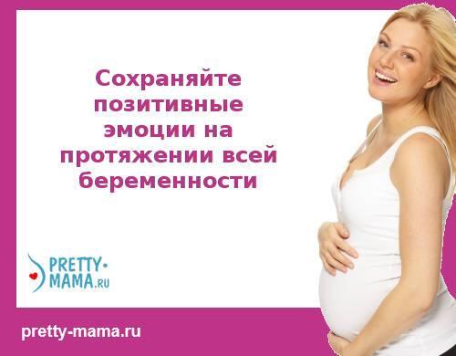 эмоции и беременность