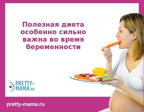 полезная диета и беременность