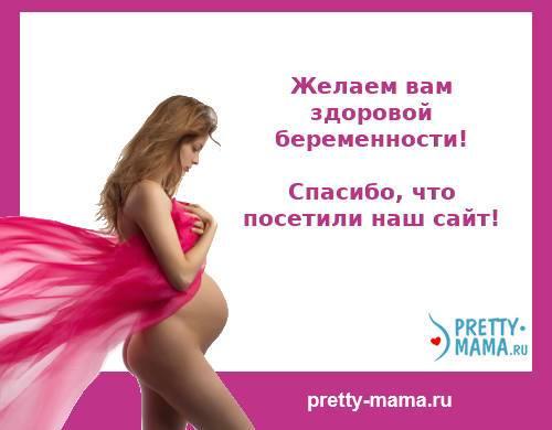 сайт о беременности
