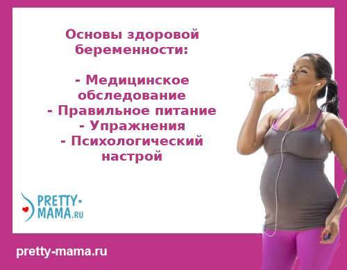 здоровая беременность