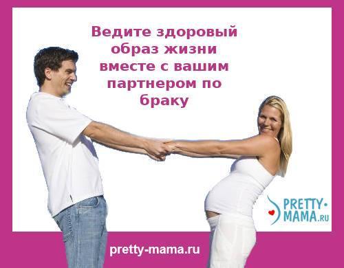 здоровье и беременность