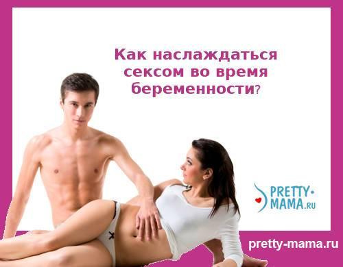 беременность и наслаждение сексом