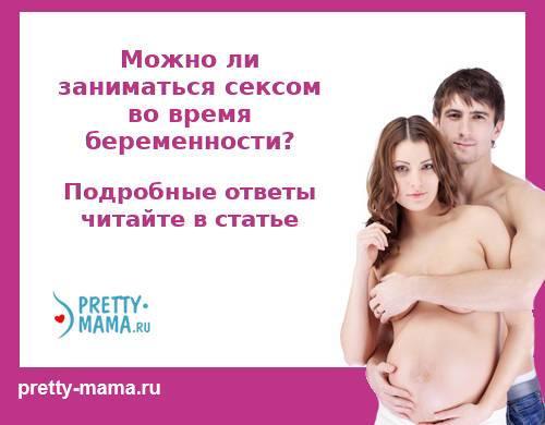 секс и беременность