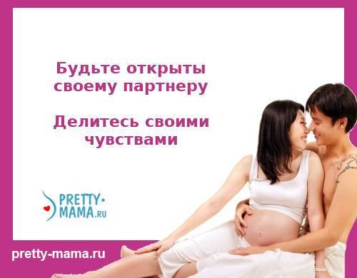 секс с беременной