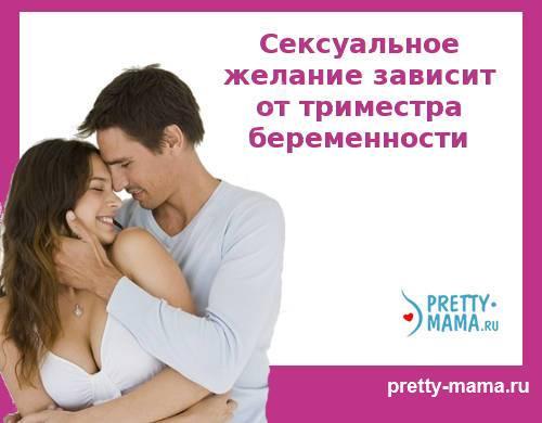 сексуальное желание у беременных