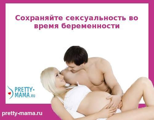 сексуальность и беременность