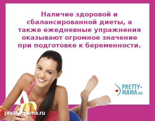 Перед планированием беременности