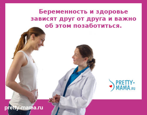 планирование беременности: иммунитет