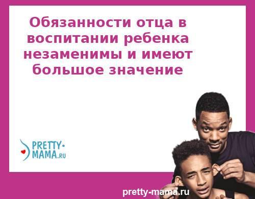 обязанности отца в воспитании ребенка имеют большое значение