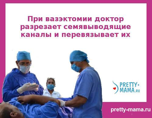 операция ваэктомии