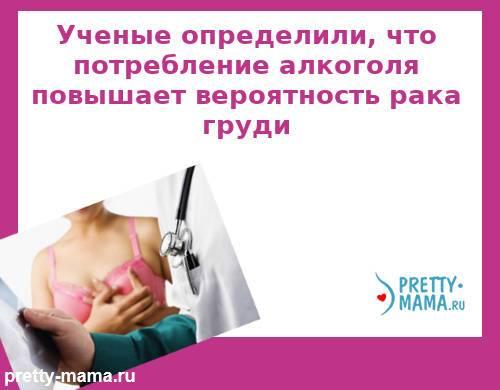 потребление алкоголя и риск рака молочной железы