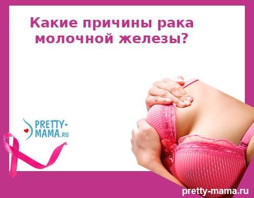 основные причины рака молочной железы