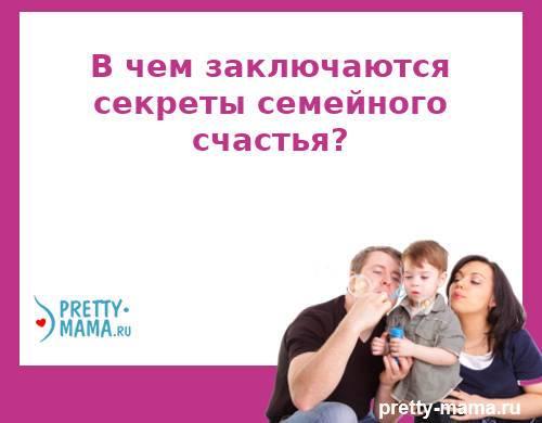 секреты семейного счастья в ваших руках