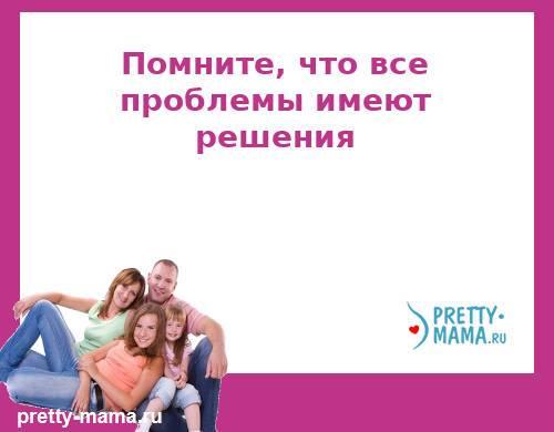 семейное счастье в умении разрешать конфликты