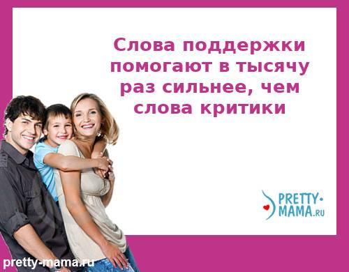 семейное счастье в ваших руках