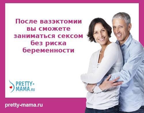 стерилизация мужчины