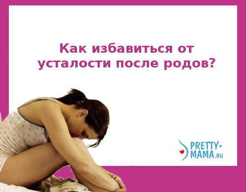избавиться от усталости после родов