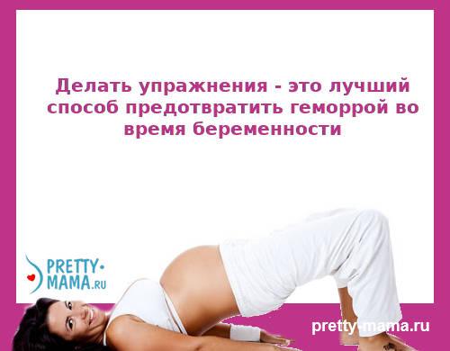 Предотвратить геморрой у беременных