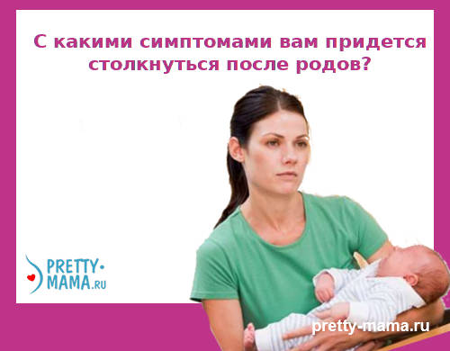 симптомы после родов: нужно знать