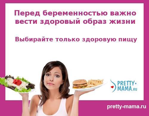 здоровая пища и беременность