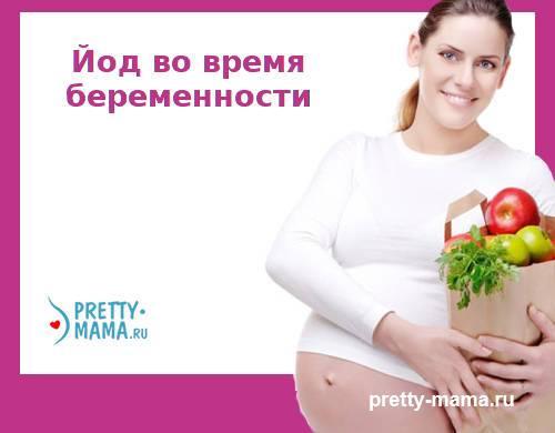 йод во время беременности