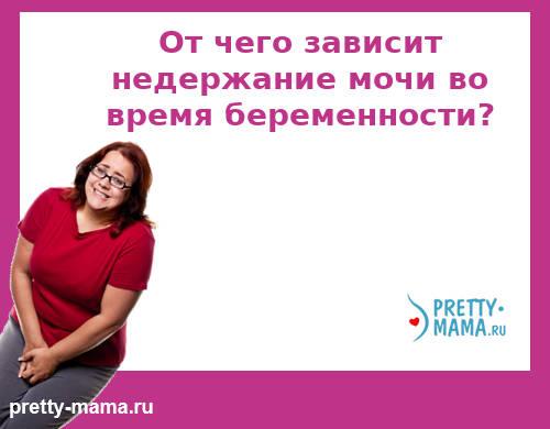 Недержание мочи во время беременности