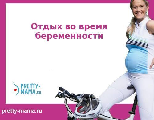 отдых во время беременности
