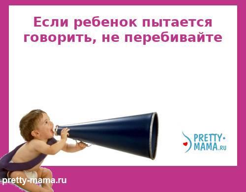 ребенок пытается говорить