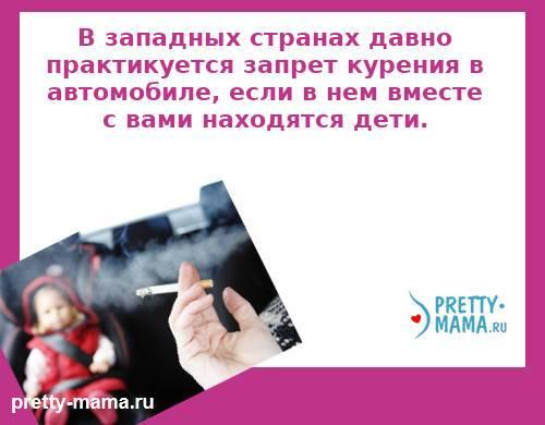 запрет курения в автомобиле из-за детей