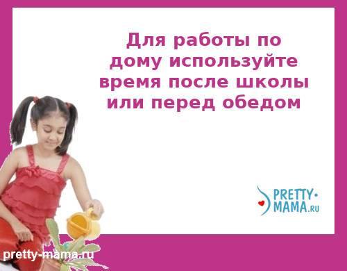 работа по дому и дети