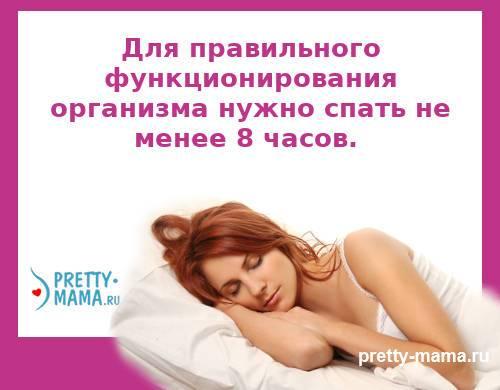 сколько нужно спать: красота