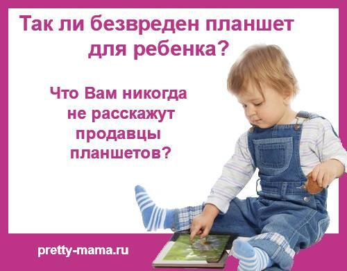купить планшет для ребенка
