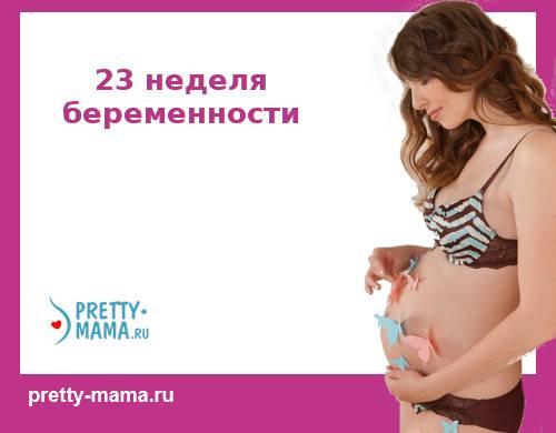 23 неделя беременности покалывания