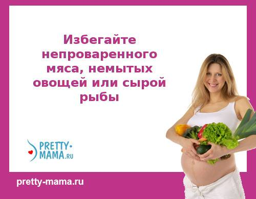 диета на 5 неделе беременности