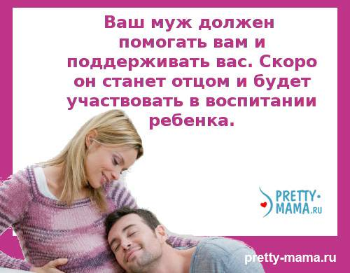 муж во время беременности