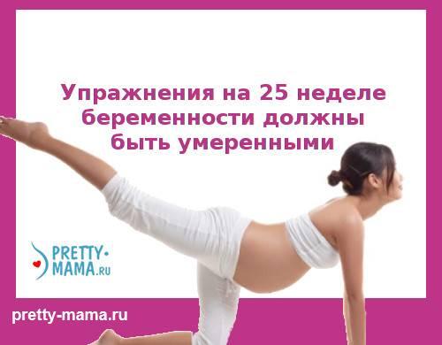 упражнения на 25 неделе беременности
