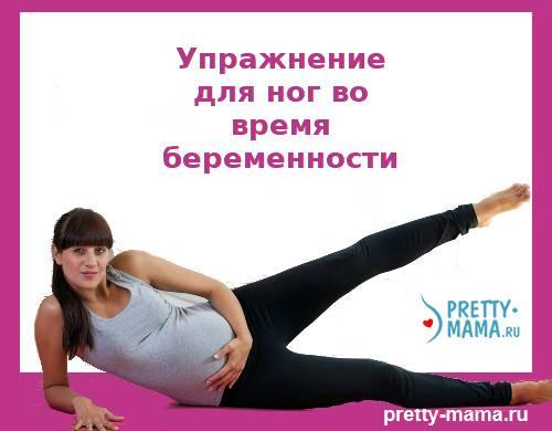 Упражнение для похудения ног для беременных 69
