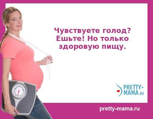 Каким должен быть вес во время беременности и как за ним правильно следить?