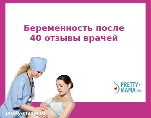 Беременность после 40 отзывы врачей