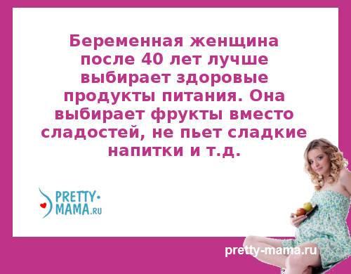 Беременность после 40 за и против