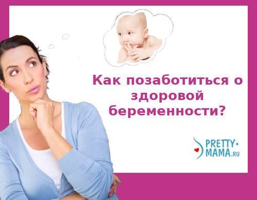 Как позаботиться о здоровой беременности