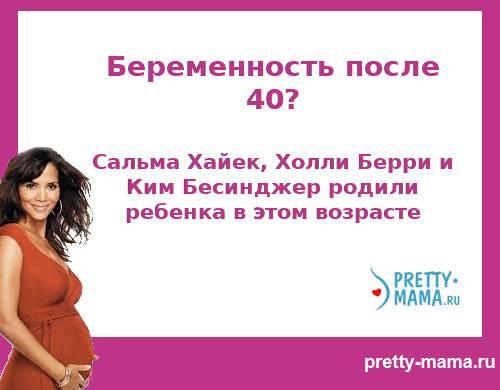 Беременность 40 лет