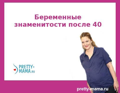 Беременные знаменитости после 40