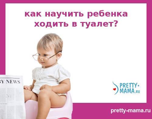 Научить ребенка ходить в туалет