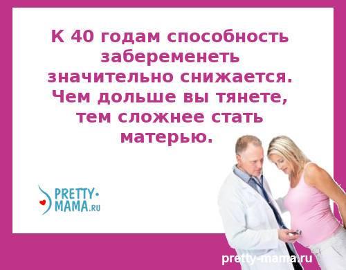 поздняя беременность после 40