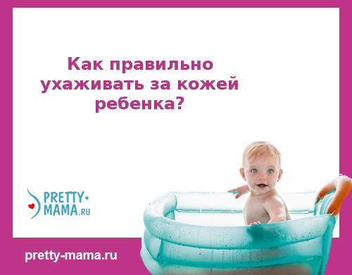 Как ухаживать за кожей ребенка