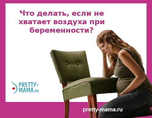 не хватает воздуха при беременности - что делать