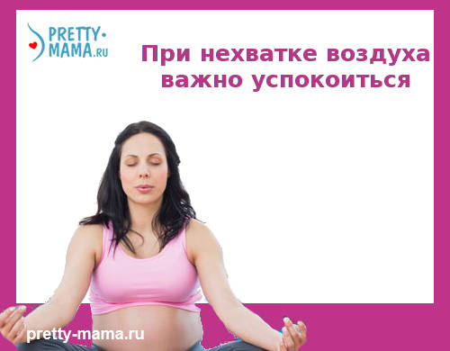 Не хватает воздуха при беременности в третьем триместре
