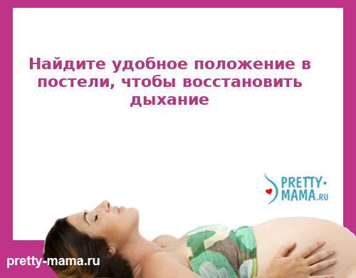 Полежите в постели, когда не хватает воздуха при беременности